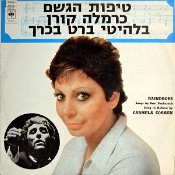 Carmela Coren - Raindrops